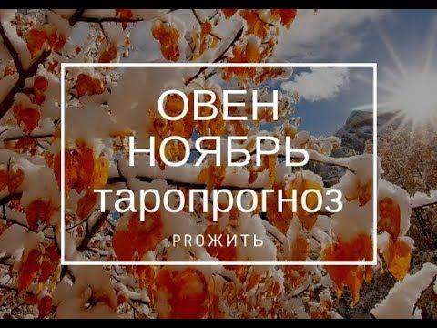 Овен Ноябрь 2018 Таропрогноз