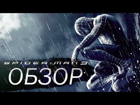 Spider-man 3: The game Обзор