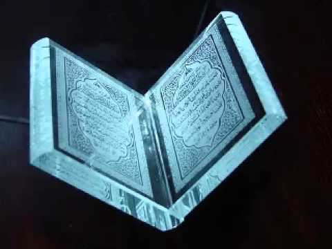 Quran: Shudhu Bangla Anubad - 003 Surah Al Imran