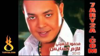 أغنية محمود الحسينـــــــي لازم تسايس 2010 AMR SELIM IBRAHIM EGYPT   YouTube