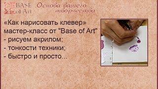Как нарисовать клевер? Рисуем акриловыми красками с Base of Art(Учимся рисовать клевер легко и просто!, 2016-02-12T08:22:17.000Z)