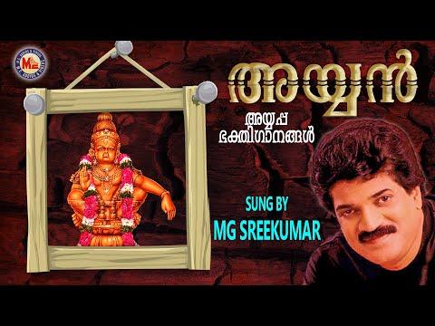 അയ്യൻ    AYYAN   Ayyappa Devotional Songs Malayalam   M.G.Sreekumar