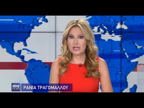 Star- Eιδήσεις 9.8.2020- μεσημέρι