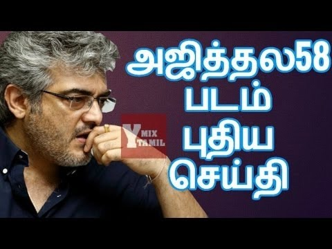 Ajith next movie Thala 58 Mass Update Thala 58 New Movie ...