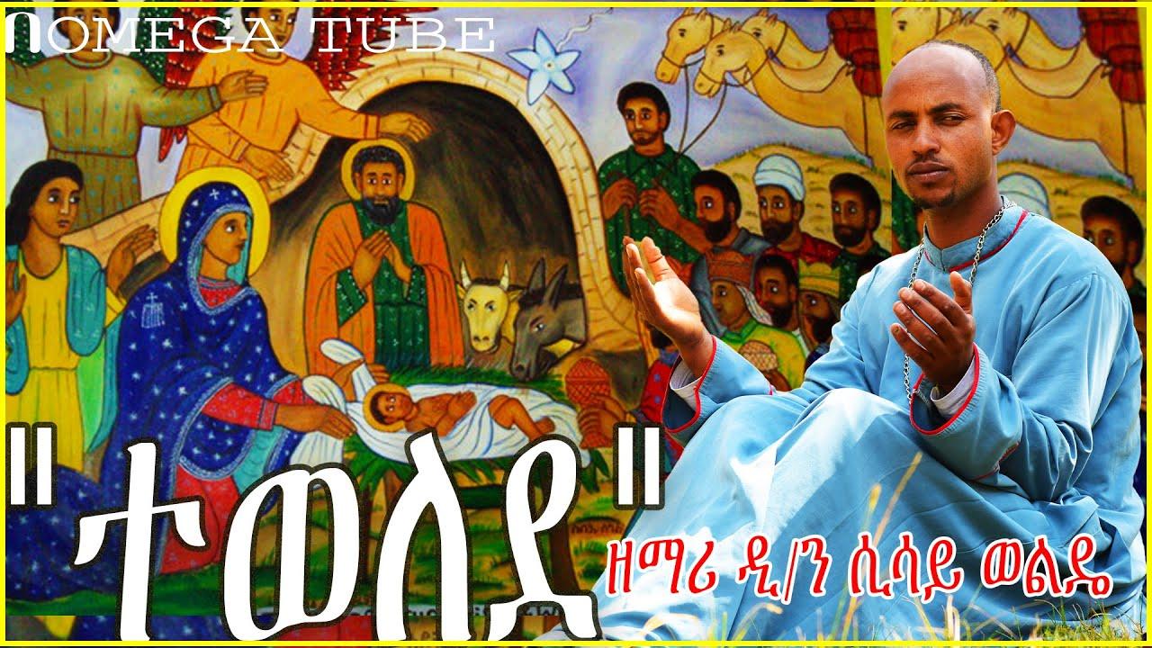 #Ethiopia New orthodox mezmur  2020