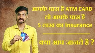 YOU GET 5 LAKH INSURANCE ON ATM CARD KNOW FULL DETAIL HERE   BE SMART 