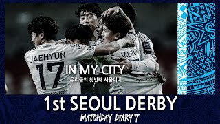 'IN MY CITY SEOUL' 우리들의 첫번째 서울…
