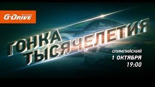 """Гонка тысячелетия. СК """"Олимпийский"""". 1 октября"""