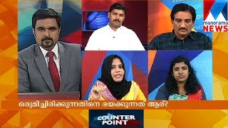 What happens when boys and girls sit together ? | Manorama News | Counter Point 17-11-2015