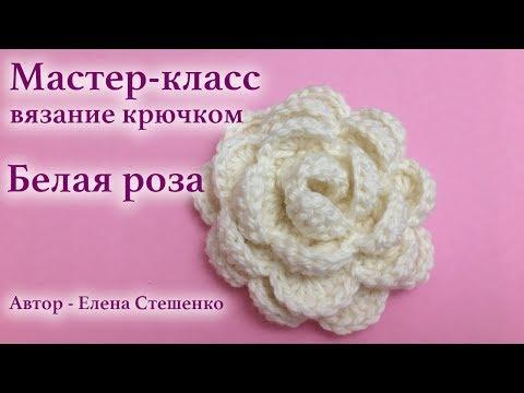 Мастер-класс. Вязание крючком. Белая роза