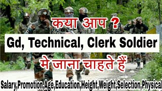 पुरी Details about indian army soldier gd technical clerk का काम,salary,promotion,selection in Hindi