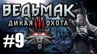 Ведьмак 3: Дикая Охота [Witcher 3] - Прохождение на русском - ч.9 - Нитраль