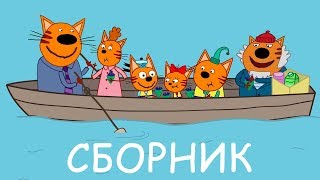 Три Кота | Сборник про каникулы | Мультфильмы для детей