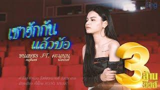 เซาฮักกันแล้วบ้อ - คะแนน นัจนันท์ Ft. ขนเพชร [Official Lyric Video]