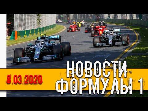 Новости Формулы 1. От 8 Марта 2020 года.