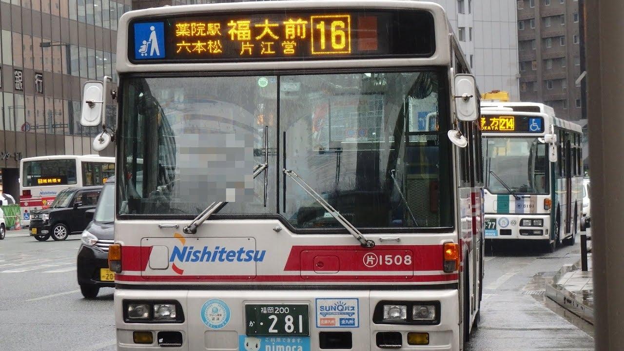 西鉄バス(片江1508:博多駅→西鉄片江営業所) - YouTube