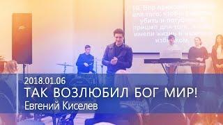 Киселев Евгений - Так возлюбил Бог мир!