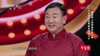 [黄金100秒]退伍军人自学曲艺见人夸 只为把快乐带给自闭症儿子| CCTV综艺