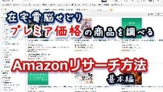在宅電脳せどりノウハウ【Amazonリサーチ方法】 thumbnail