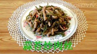 жареная свинина с чесночными стрелками (蒜苔炒肉丝). roast pork with garlic arrows