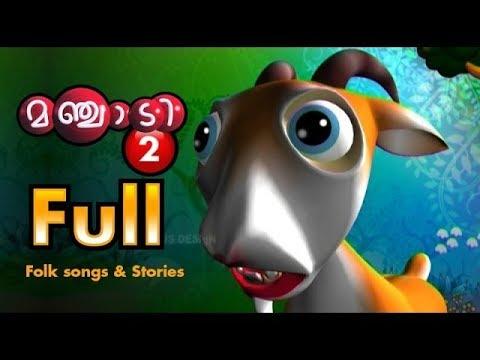 Manjadi Volume II Full Movie ♥ Manchadi 2 ★ Folk songs and Stories