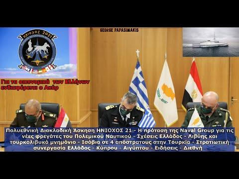 Στρατιωτική συνεργασία Ελλάδος - Κύπρου - Αιγύπτου - Ειδήσεις - Διεθνή