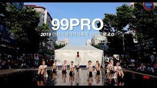 MIND DANCE(마인드댄스) 안산국제거리극 축제 시민버전4.0 마인드크루 공연 | Team. 99PRO