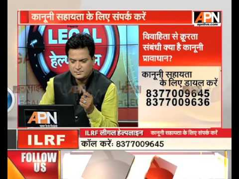 APN 'Legal Helpline': Laws related to IPC Section 498 A, Cruelty by husbands or by his relatives