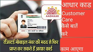 Aadhar Card Customer Care Services Helpling No) aadhar card Customer Se kaise bat kare