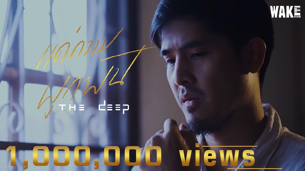 THE DEEP - แค่ความผูกพันธ์ [Official MV]