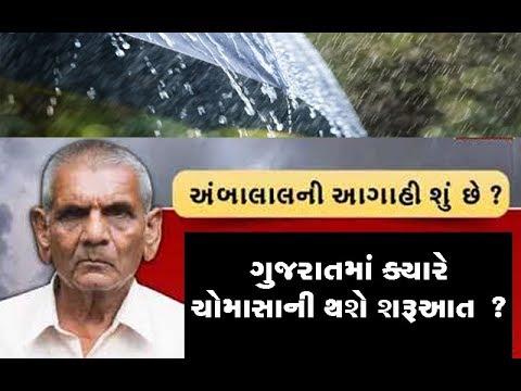 Gujarat માં સારા ચોમાસાના અણસારઃ હવામાન શાસ્ત્રી Ambalal Patel વરસાદને લઇને કરી આગાહી   Vtv Gujarati - YouTube