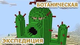 Minecraft. ВЫПУСК ДЛЯ БОТАНИКОВ ))) Выживание 31 (Майнкрафт прохождение)