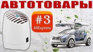 Автотовары с AliExpress 2018 | Ионизатор-Озонатор. Убиваем любые запахи в автомобиле! ЧЕСТНЫЙ ОБЗОР!