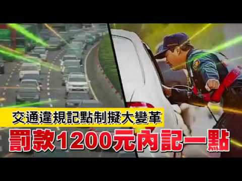 交通違規記點制擬大變革 罰款1200元內記一點 | 台灣蘋果日報