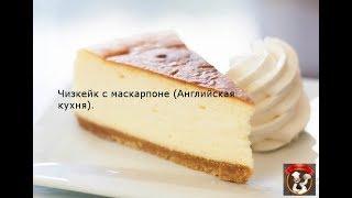 Чизкейк с маскарпоне (Английская кухня)