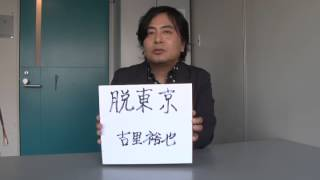 カンブリア宮殿 座右の銘(東京R不動産・吉里 裕也氏/馬場 正尊氏 )
