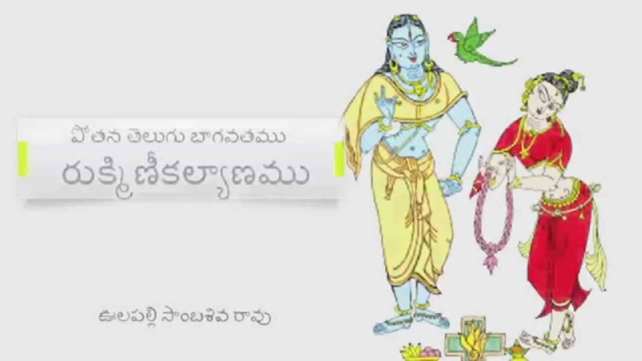 Rukmini Kalyanam Pdf