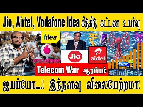 Jio, Airtel, Vodafone Idea கிடுகிடு கட்டண உயர்வு | Telecom War ஆரம்பம் | ஐயய்யோ! இந்தளவு விலையேற்றமா