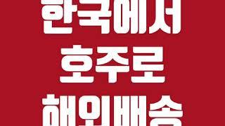 한국에서 호주로 이불 우체국 해외배송 보내는 방법