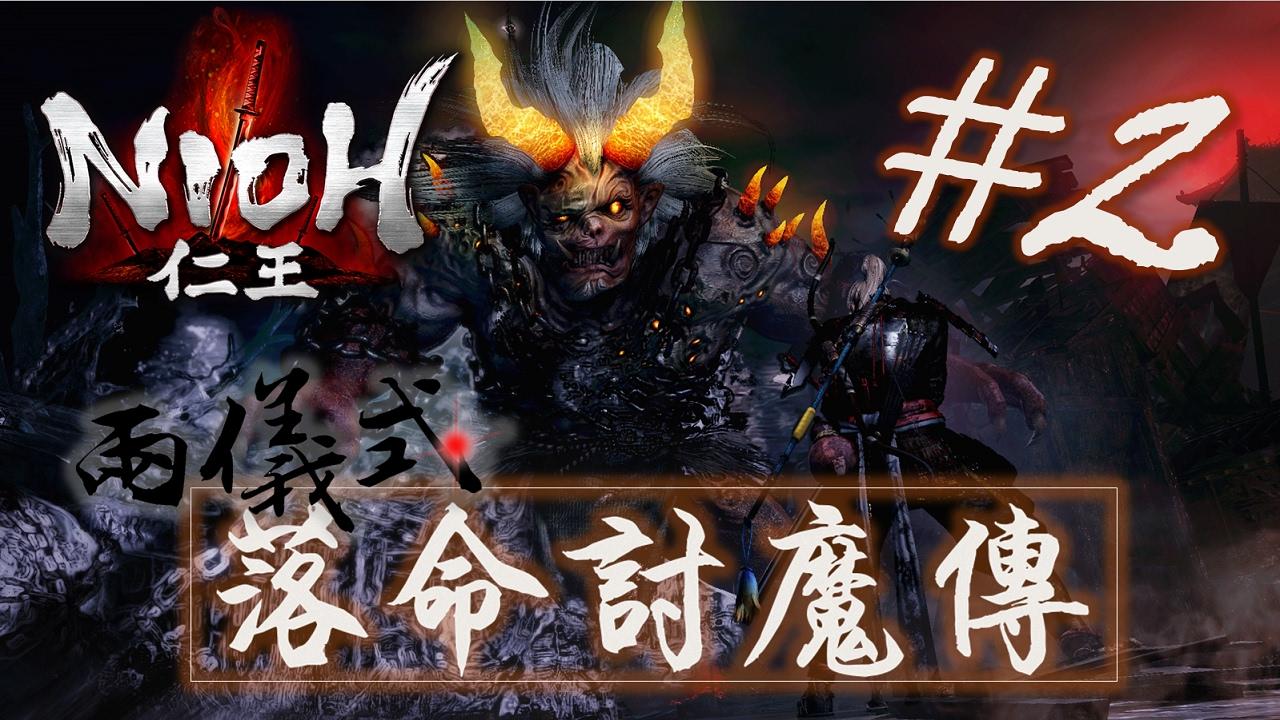 不落命的戰國第一兵!|惡鬼棲息之島 - 怨靈鬼|仁王「落命討魔傳」#2 - YouTube