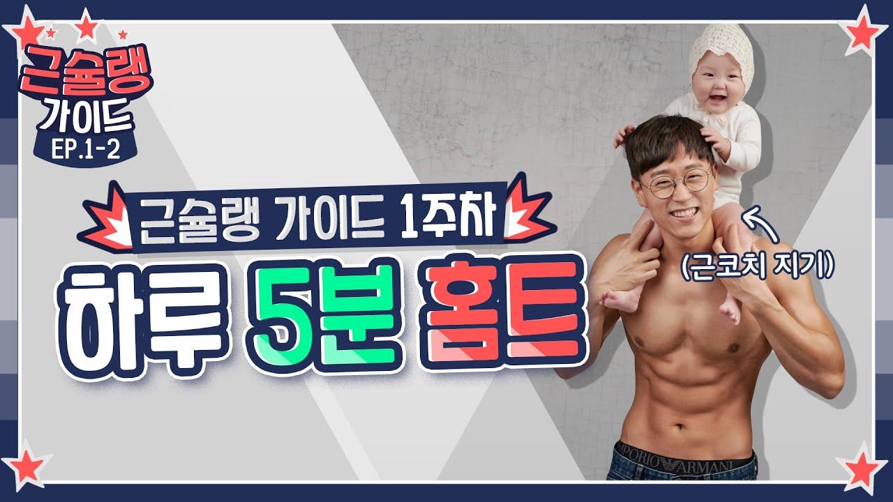 지기의 하루 5분 전신운동 5MIN FULL BODY WORKOUT I 근슐랭가이드EP.1-2 Muscle Guide
