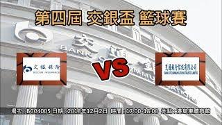 第四屆交銀盃籃球賽 - 交銀保險 vs 交銀信託