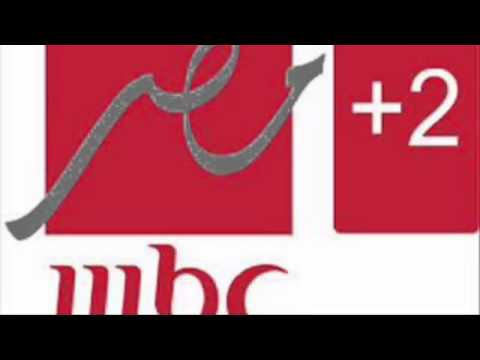 Mbc Masr 2 Live قناة ام بي سي مصر 2 مباشرة Youtube