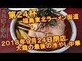 【第24杯】福島の夏、冷やし中華【大龍】福島東北ラーメン街道