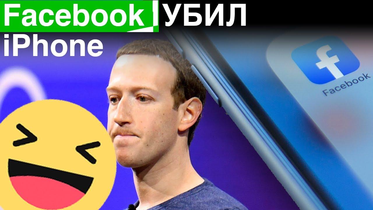 Facebook убил iPhone | Новый робот экспериментатор и другие новости