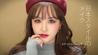 [ENG/JPN SUB] 🇯🇵 일본 유행 메이크업 Japanese Style Makeup  | Collaboration with Sekine Risa | LAMUQE
