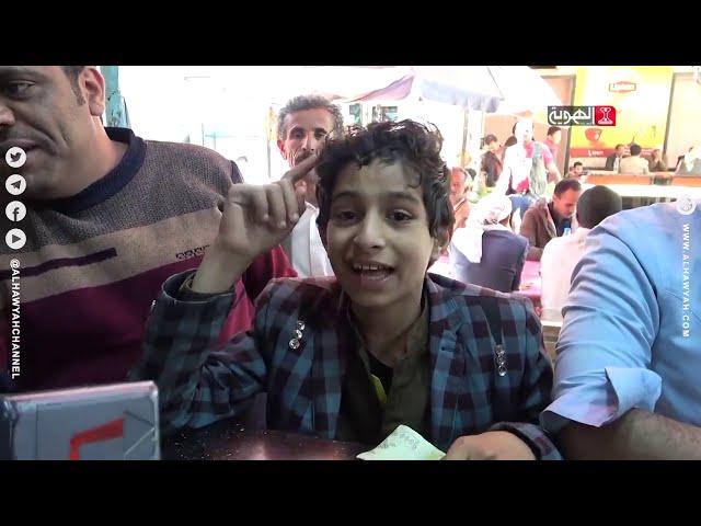 يمن كافيه | اليوم الوطني للبيئة | قناة الهوية