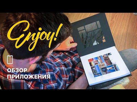🎁🎄 Уникальная фотокнига EnjoyBook