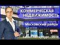Коммерческая недвижимость в Московском районе Санкт Петербурга. Январь 2019
