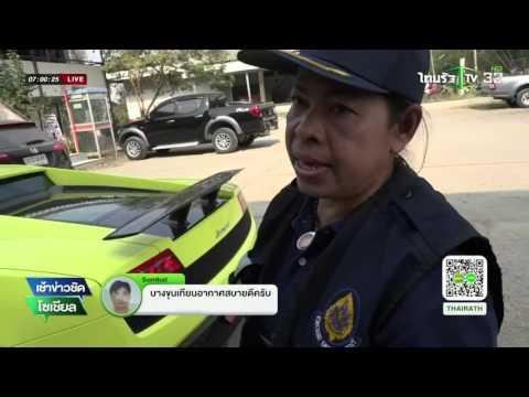 ตร.แจงเหตุคืนรถหรูนักร้องดัง   11-03-59   เช้าข่าวชัดโซเชียล   ThairathTV